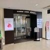 長崎空港 Business Lounge AZALEA