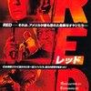 映画「RED/レッド」(2011)