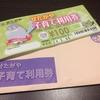 面談するだけ!世田谷区子育て利用券1万円分を貰ってマッサージや産後の一時保育に利用しよう!