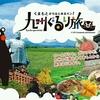 7/20発売の熊本県「九州ふっこう割」宿泊券は7割引きラストチャンス!