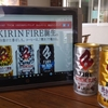 KIRIN 【FIRE】新作をジャッジしてみた