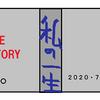 2020.7.3 「魂」・「死ぬ自覚」