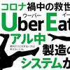 2021.07.09(金)/断酒・禁酒・ノックビンを飲む/00050~Uber Eatsとアル中~