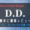 【感想・レビュー】Snow Manデビュー曲「D.D.」勝手に徹底レビュー|V6・タキツバ・Kis-My-Ft2が繋ぐEDMの系譜
