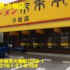 来来亭小松店~2017年10月1杯目~