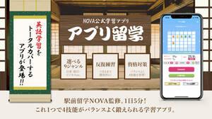 楽しみながら学べるNOVAの英語学習アプリ「NOVAアプリ留学」