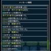 20200914/フェイの最終問題 (iOS) プレイログ
