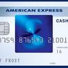 アメリカのクレジットカード その2