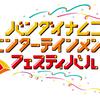 バンダイナムコエンターテイメントフェスティバル2日目参加レポート・感想