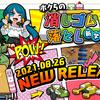 【Nintendo Switch】【新作】「ボクらの消しゴム落とし 新学期」が配信開始!