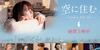【日本映画】「空に住む〔2020〕」を観ての感想・レビュー