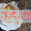 【GoToEat北海道お食事券いつまで?】GoToイート停止中もテイクアウトはOK!使えるお店は?