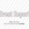 【レポート】セルフユーザビリティテスト検定講座