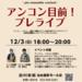 12/3(日)開催「アンコン目前!プレライブ」レポート