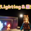 夜のライティング設定と星空作成 #35