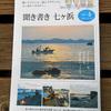 聞き書き七ヶ浜 Vol.6