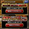 level.331【ガチャ】今週の竜神王ふくびき&10連ふくびき券スーパー