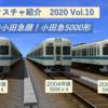 小田急5000形(初代)