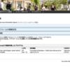 ボルドー大学ISVVの受入が決定しました!