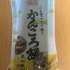 長崎銘菓!草加家『かんころ餅』を食べてみた!