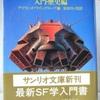 デイヴィッド・ウイングローブ編「最新版SFガイドマップ」(サンリオSF文庫)