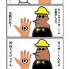 木曜4コマ プルタブくん「カイザーSHOCK」