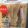「スパイス香るコブソースで食べるトマトの彩り野菜180kcal 〜セブンイレブン〜」◯ グルメ