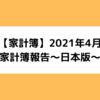 【家計簿】2021年4月家計簿報告~日本版~