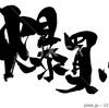 中国人が日本で医療を受ける理由は!? 中国人による「医療爆買い」が話題に!