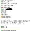 No.41 JR東日本 モバイルSuica特急券(上越新幹線/スーパーモバトク)