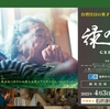 【映画】黄インイク監督「緑の牢獄」@第七藝術劇場