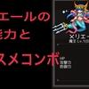 ダンジョンメーカー攻略 魔王【メリエール】基本情報とコンボ紹介