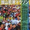 第39回館山若潮マラソン