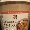 こんがりチーズのオニオンスープ