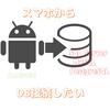 AndroidアプリでSQL Server等のDBへ接続したい