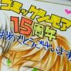 コミックシーモア15周年記念!