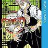 【月間漫画ランキング】2019年10月に購入した、おすすめ漫画ベスト26