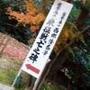 西郷隆盛 と月照 のゆかりの地 ~ 即宗院は戦死した薩摩藩士達の弔いの場所