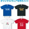 江戸川区のTシャツプリント専門店・作成を時代に沿ったニーズ・サービスを提供しております。