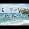 3泊4日 車中泊一人旅 3日目 島根県から鳥取県へ 白兎海岸が素敵でした。