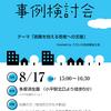 8.17「ソーシャルワーカーのための事例検討会」開催!