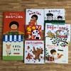 【2歳10ヶ月〜3歳】最近読んだ絵本&絵本を選ぶときに参考にしているリスト。