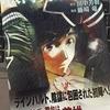 藤崎竜版『銀河英雄伝説』コミック第2巻を購入!