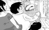 【DAYSゴシップ班ルポ】Vol.2 旦那がエロ漫画家って、どうよ?~福満しげゆき氏の妻に聞きました~