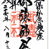 御穗神社の御朱印 〜神の道を進んで 今では世界遺産でもある 三保の松原へ