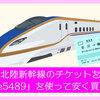 【旅行】JR西日本の「e5489」を使って北陸新幹線の切符を安く買う