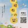 相模原市公式観光ガイドブック「相模原の栞(しおり)」の名刺