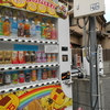 50円自販機こと『おいなはれ自販機』が5台もあるパーキング【大阪市西成区】