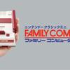 【まさかの公式】ニンテンドークラシックミニ ファミリーコンピュータ発表!これは絶対に買う。