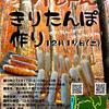 12月講座「 きりたんぽ作り 」!